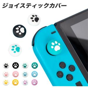 Nintendo Switch/Switch Lite 対応 アナログスティックカバー スイッチ ライト スティックカバー 猫手 肉球  シリコン コントロール キャップ 左右セット  4個入|barsado2