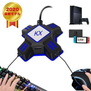 【2020年最新モデル】ゲームコンバーター アダプター キーボードマウス接続アダプター マウスコンバーター FPS  Nintendo Switch/PS4/PS3/Xbox One/対応|barsado2