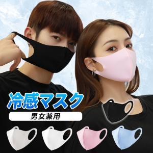 冷感 マスク 夏用 接触冷感 ひんやり 洗えるマスク 夏 アイスシルク 涼しい メンズ レディース 冷感マスク 繰り返し使える クール 通気性 耐久性 barsado2