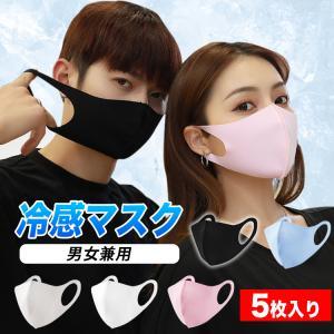 冷感 マスク 夏用 接触冷感 ひんやり 洗えるマスク 夏 アイスシルク 涼しい メンズ レディース 冷感マスク 繰り返し使える クール 通気性 耐久性 5枚入り barsado2