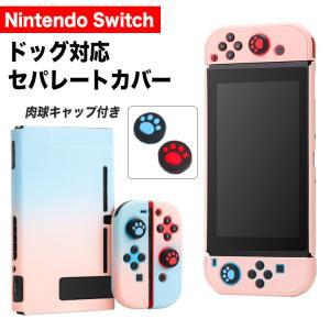 switch カバー ケース スイッチ ドック 対応 かわいい 肉球スティックカバー付【Nintendo switch対応・PC素材】 tpu シリコン おしゃれ シリコンカバー 分離型|barsado2