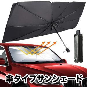 サンシェード 車 フロント 傘タイプ おしゃれ 傘 収納レザーケース付き フロントガラス アルファード アウトドア 海 エクストレイル エスティマ 大きい 折り畳み|barsado2