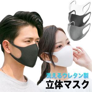 マスク 洗える ウレタンマスク 男女兼用 大人用 洗える 秋冬用 メンズ レディース 息苦しくない 薄い 立体 軽い 通気性 スポンジ 柔らかい 耳が痛くならない 1枚 barsado2