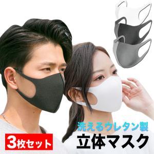 マスク 洗える ウレタンマスク 男女兼用 大人用 洗える 秋冬用 メンズ レディース 息苦しくない 薄い 立体 軽い 通気性 スポンジ 柔らかい 耳が痛くならない 3枚 barsado2