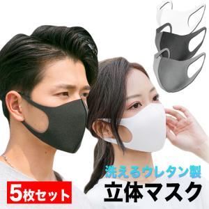 マスク 洗える ウレタンマスク 男女兼用 大人用 洗える 秋冬用 メンズ レディース 息苦しくない 薄い 立体 軽い 通気性 スポンジ 柔らかい 耳が痛くならない 5枚 barsado2