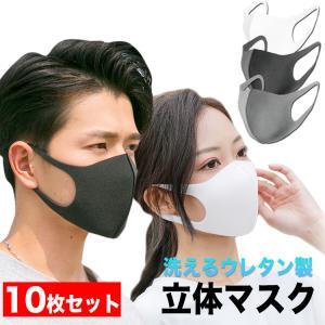 マスク 洗える ウレタンマスク 男女兼用 大人用 洗える 秋冬 メンズ レディース 息苦しくない 薄い 立体 軽い 通気性 スポンジ 柔らかい 耳が痛くならない 10枚 barsado2