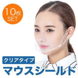 マウスシールド 透明マスク 透明 マスク マウスガード 飛沫防止 口ガード クリアマスク フェイスシールド 蒸れない 飲食 接客業 業務用 マスク 10枚入り barsado2