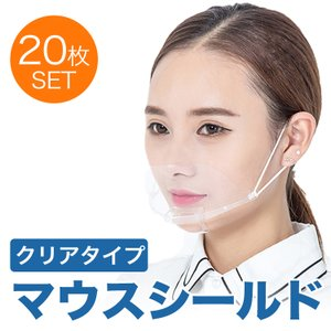 マウスシールド 透明マスク 透明 マスク マウスガード 飛沫防止 口ガード クリアマスク フェイスシールド 蒸れない 飲食 接客業 業務用 マスク 20枚入り barsado2