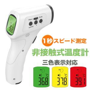 体温計 非接触 非接触体温計 デジタル 温度計 検温器 赤外線温度計 おでこ 電子 体温計 1秒計測 高精度 非接触式温度計 赤外線温度計 日本語説明書付き barsado2