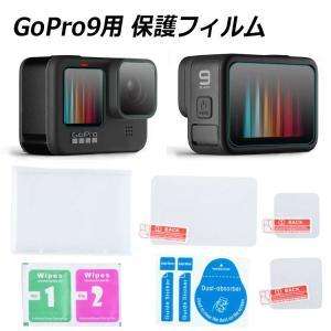 GoPro HERO9 アクセサリー 液晶保護フィルム レンズ保護 高硬度 9H 薄い 保護ガラス プロテクター 防塵 対応機種:Gopro9 barsado2