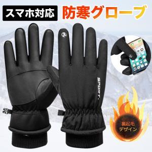 手袋 メンズ 防寒 防水 裏起毛 冬 アウトドアグローブ 全指 スマホ対応 レディース 防風 自転車 バイク 雪 冬用 スノーボード スキー スマートフォン対応|barsado2