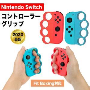 任天堂 スイッチ フィットボクシング 対応 コントローラー グリップ ハンドル ニンテンドー フィットボクシング 対応 Nintendo Switch Joy-Con|barsado2