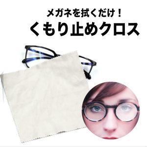 メガネ 曇り止め くもり止め クロス  約600回繰り返し使える メガネ曇り止め メガネクロス メガネ拭き 眼鏡 曇らない マスク メガネ 曇らない めがね barsado2