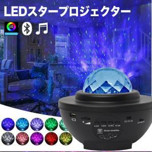LED スタープロジェクター プラネタリウム プロジェクター ライト 投影 室内プラネタリウム 家庭用 天井 ルーム ライト 寝かしつけ スピーカー barsado2