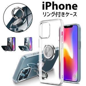 【スマホグッズ新作】iphone13 ケース スマホケース リング付ケース iphone12 iphone se iphoneケース クリアケース リングケース 透明 クリア mini pro max|barsado2