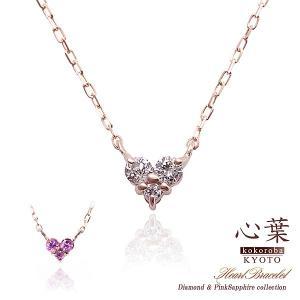 ネックレス ダイヤモンド ピンクサファイア レディース プレ...