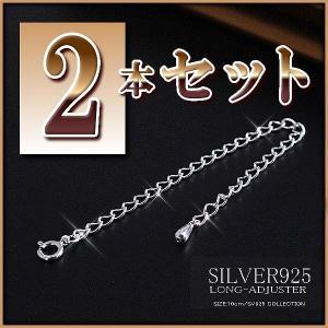2本セット 10cm アジャスター シルバー925 パーツ 材料 SILVER925 シルバー silver 925 チェーン 延長 ネックレス延長 アジャスターチェーン レディース