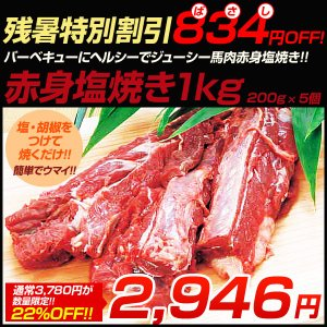 限定品  赤身 馬肉 塩焼き用 1kg (200g×5個) バーベキュー BBQ 焼肉 串焼き 塩焼き