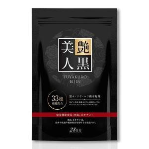 白髪ケア 艶黒美人(28日分)サプリメント|base-shop