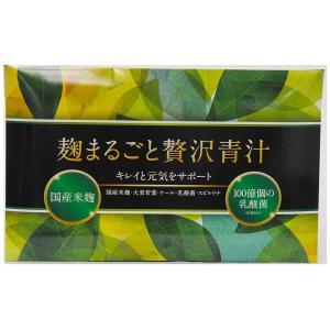 麹まるごと贅沢青汁 /1箱(3g×30包) 麹贅沢青汁 ダイエット 置き換え 青汁 すっきり 麹