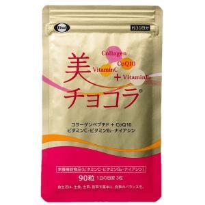 エーザイ 美 チョコラ 90粒 30日分|base-shop