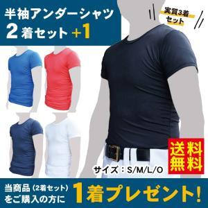 更にもう1着プレゼント 野球 アンダーシャツ 2着セット 丸首 半袖 夏用 大人 黒 紺 赤 白 青|baseballparkstandin