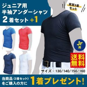 更にもう1着プレゼント 野球 ジュニア用 アンダーシャツ 2着セット 丸首 半袖 夏用 黒 紺 赤 白 青|baseballparkstandin
