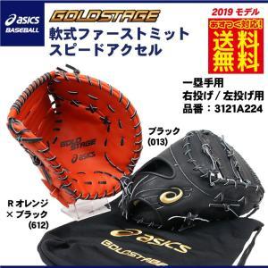 2019モデル アシックス 軟式 ファーストミット ゴールドステージ スピードアクセル 3121A202 asics 軟式用 あすつく baseballparkstandin