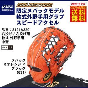 限定ヌバック アシックス 軟式 グローブ グラブ 外野手用 サイズ12 ゴールドステージ スピードアクセル 3121A329 asics あすつく baseballparkstandin
