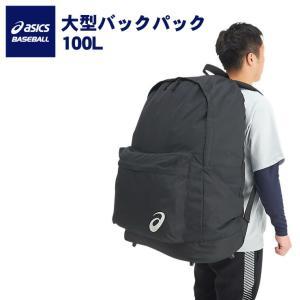 2019モデル アシックス 大型 バックパック 100L 3123A360 大きい 野球バッグ リュックサック あすつく|baseballparkstandin