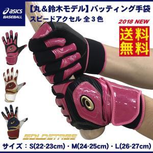 丸&鈴木モデル アシックス 両手用 バッティンググローブ ゴールドステージ スピードアクセル 一般用 BEG180 バッティング手袋 asics