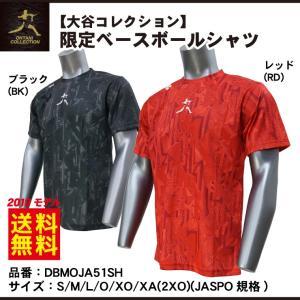 大谷コレクション デサント 野球 限定 半袖 ベースボールシャツ Tシャツ メンズ  DBMOJA51SH descente 大谷翔平 大きいサイズ|baseballparkstandin