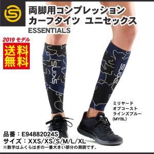【特徴】 スキンズの男女兼用、両脚用カーフスリーブ!  SKINSが誇るトップセールスモデルの一つ「...