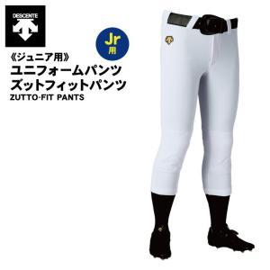 長く着用可能 デサント 野球 ジュニア用 ユニフォームパンツ ズットフィットパンツ 少年野球 JDB-1019P descente あすつく|baseballparkstandin