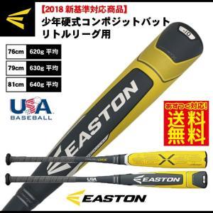 2018新基準対応 イーストン 少年硬式 リトルリーグ用 コンポジットバット Beast X Hybrid LL18BXH USAマーク トップミドルバランス EASTON あすつく|baseballparkstandin