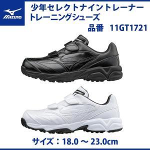 ミズノ 野球 セレクトナイントレーナー ジュニア ブラック×ブラック ホワイト×ホワイト 靴 18.0〜23.0cm 11GT1721 mizuno|baseballparkstandin