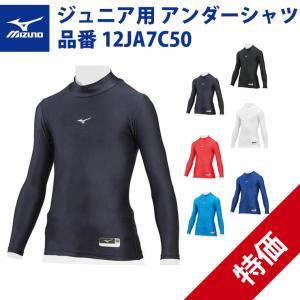 ミズノ 野球 ジュニア用 アンダーシャツ バイオギア 12JA7C50 Jr mizuno baseballparkstandin