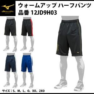 ミズノプロ 野球 ウォームアップ ハーフパンツ スポーツウェア 12JD9H03 mizuno baseballparkstandin