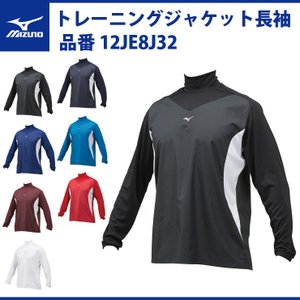 ミズノ 野球 トレーニングジャケット シャカシャカアンダーシャツ 長袖 12JE8J32 mizuno baseballparkstandin