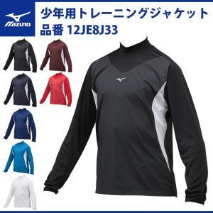 ミズノ 野球 ジュニア用 トレーニングジャケット シャカシャカアンダーシャツ 12JE8J33 mizuno baseballparkstandin
