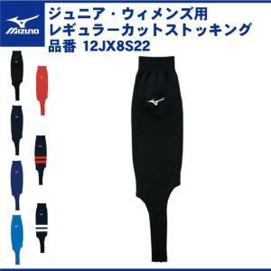 ミズノ mizuno ジュニア・ウィメンズ用 レギュラーカットストッキング 12JX8S22 オーバーストッキング|baseballparkstandin