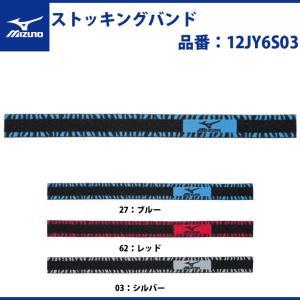 ミズノ 野球 ストッキングバンド シルバー  サイズ 30×400mm 12JY6S03 mizuno|baseballparkstandin