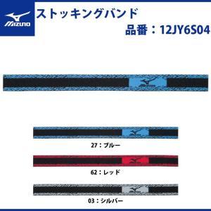 ミズノ 野球 ストッキングバンド シルバー サイズ 30×320mm 12JY6S04 mizuno|baseballparkstandin