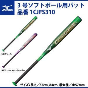 ミズノ 3号ソフトボール用 バット カーボチャージSL ゴムボール用 1CJFS310 mizuno baseballparkstandin