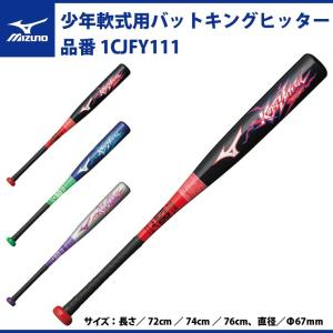 ミズノ 少年軟式用バット キングヒッター 1CJFY111 mizuno baseballparkstandin