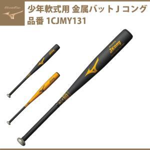 ミズノ mizuno グローバルエリート 少年軟式用 金属バット Jコング 1CJMY131 少年野球 ジュニア用 子供 キッズ|baseballparkstandin