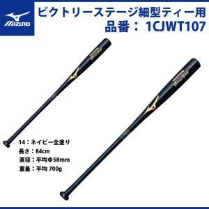 ミズノ トレーニング用 竹バット ビクトリーステージ 1CJWT107 大人 一般 baseballparkstandin