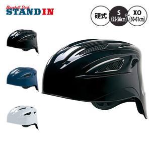 ミズノ 野球 硬式用 キャッチャーヘルメット 1DJHC101 硬式野球 mizuno baseballparkstandin