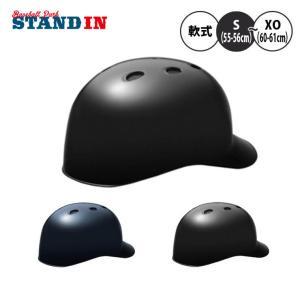 ミズノ 野球 軟式用 キャッチャーヘルメット ツバ付き 1DJHC202 mizuno baseballparkstandin