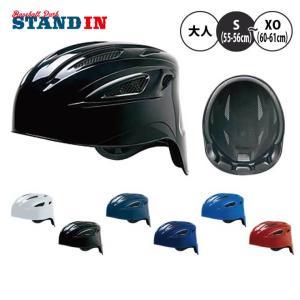 ミズノ ソフトボール用 キャッチャー用 ヘルメット 1DJHC301 捕手用 キャッチャー用具 防具 頭 一般 大人 ジュニア用 子供 こども キッズ 少年ソフト|baseballparkstandin